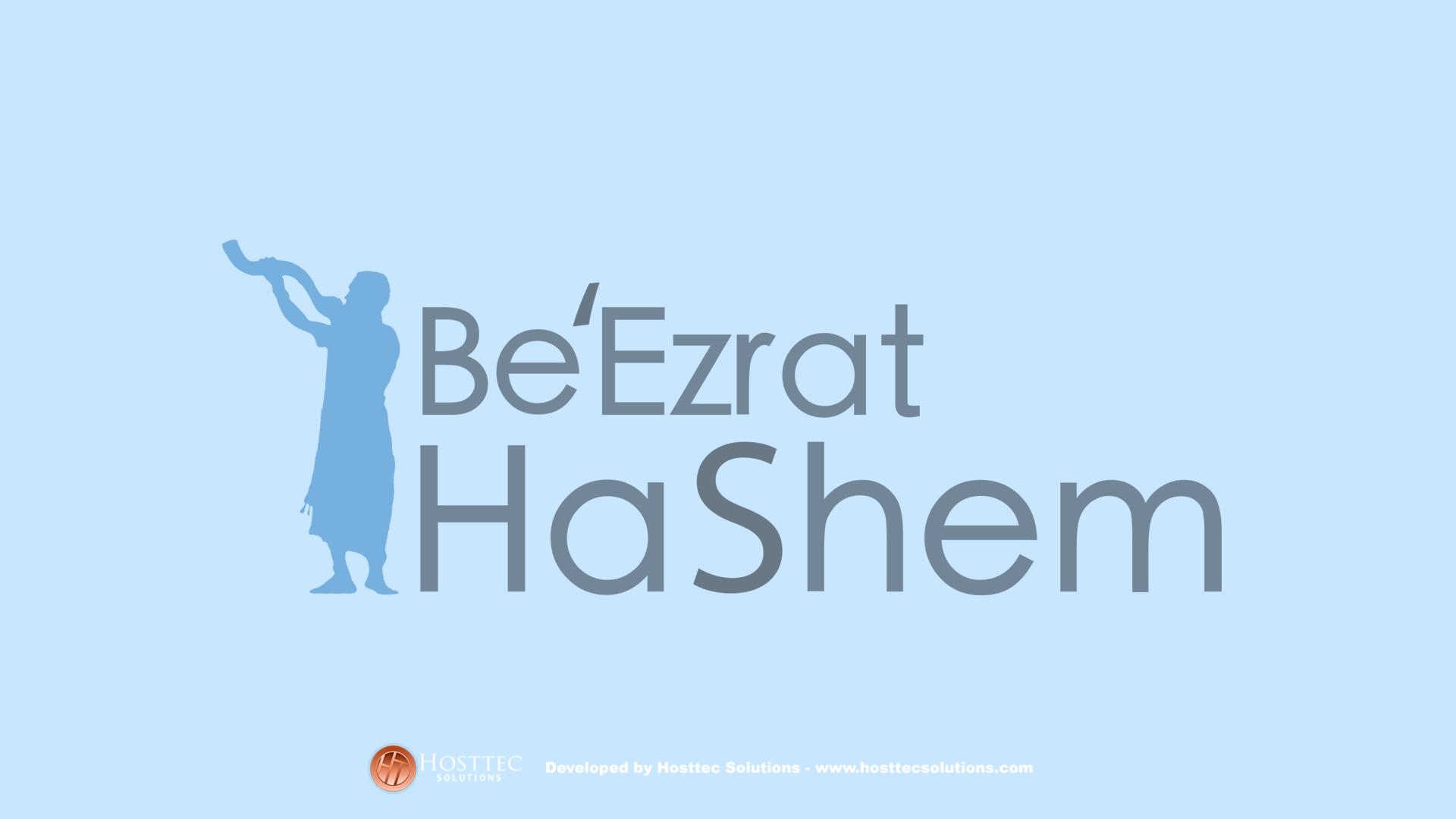 Be'Ezrat HaShem